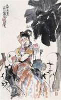 程十发 少女图 - 116015 - 中国书画 - 2006年中国艺术品春季拍卖会 -收藏网