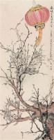 迎春图 立轴 设色纸本 - 7224 - 中国近现代书画 - 2006秋季艺术品拍卖会 -收藏网