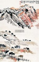 天苍野茫图 轴 - 方济众 - 中国书画 - 2011年首屇艺术品拍卖会 -收藏网