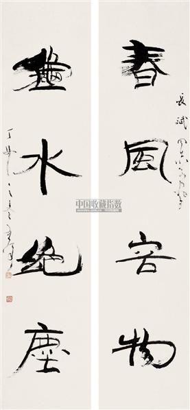 行书对联 立轴 纸本 - 127890 - 中国书画专场 - 2007年春季拍卖会 -收藏网
