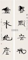 行书对联 立轴 纸本 - 魏启后 - 中国书画专场 - 2007年春季拍卖会 -收藏网