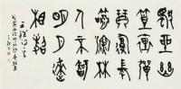 韓天雍書法 -  - 中国书画名家作品专场 - 2008秋季艺术品拍卖会 -收藏网