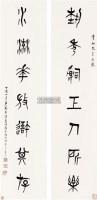 篆书 对联 纸本 - 139894 - 名家书画作品专场(一) - 2011春季艺术品拍卖会 -中国收藏网