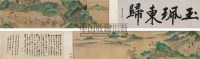 东归图 手卷 绢本 - 尤求 - 中国书画(六) - 嘉德四季第二十期拍卖会 -收藏网
