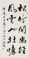 书法 镜心 水墨纸本 - 赵家熹 - 中国书画 - 第114期月末拍卖会 -收藏网