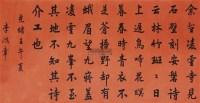 书法 镜片 水墨红地金笺 - 李鸿章 - 书画 - 2012新年艺术品拍卖会 -中国收藏网