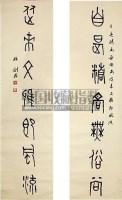 篆书七言对联 立轴 纸本 - 林剑丹 - 中国油画水彩 中国书画 - 厦门伯雅二周年书画拍卖会 -收藏网
