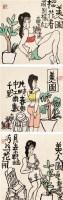 人物书法 册页 (十选三) 设色纸本 - 朱新建 - 中国书画 - 2008年127期艺术品拍卖会 -中国收藏网