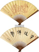 书画成扇 - 6436 - 中国书画 - 2011年春季拍卖会 -收藏网