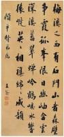 王 垿 行书 - 王垿 - 第65届艺术品拍卖会 - 第65届艺术品拍卖会 -收藏网