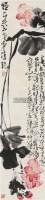 花卉 立轴 - 127722 - 中国书画 - 2011秋季艺术品拍卖会 -收藏网