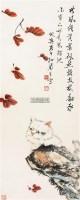 猫蝶图 立轴 纸本 - 129410 - 保真作品专题 - 2011春季书画拍卖会 -收藏网