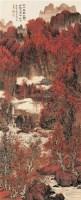 万山红遍 镜心 设色纸本 - 刘彦水 - 中国当代优秀画家绘画选集 - 2006秋季艺术品拍卖会 -收藏网