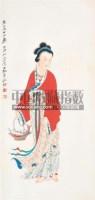 """鱼篮大士像 立轴 设色纸本 - 116070 - 中国书画 - 2011春季""""金融与收藏""""拍卖会 -收藏网"""