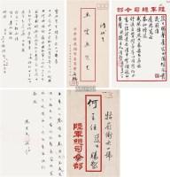 信札 镜片 水墨纸本 -  - 中国书画、油画 - 2011冬季古今艺术品拍卖会 -收藏网