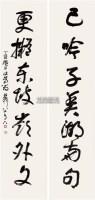 行书七言联 对联 水墨纸本 - 139818 - 名人墨迹暨古代书画 - 2011年春季艺术品拍卖会 -收藏网