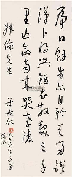草书七言诗 镜片 纸本 - 116807 - 法书楹联 - 2011首届大型中国书画拍卖会 -中国收藏网