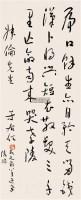 草书七言诗 镜片 纸本 - 于右任 - 法书楹联 - 2011首届大型中国书画拍卖会 -收藏网