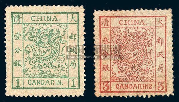 ★1882年大龙阔边邮票1分银、3分银各一枚 -  - 邮品 - 2006年秋季拍卖会 -收藏网