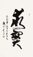 书法 镜片 纸本 - 4578 - 中国书画 - 2011年春季拍卖会 -收藏网