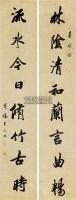 书法对联 立轴 纸本 - 1200 - 中国书画(一) - 2011春季艺术品拍卖会(一) -收藏网