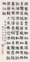 临金刚经隶书 立轴 水墨纸本 - 蔡锷 - 中国书画(三) - 2005春季艺术品拍卖会 -收藏网