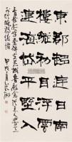 书法 立轴 纸本 - 张海 - 中国书画(一) - 2009春季大型艺术品拍卖会 -收藏网