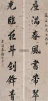 行书七言对联 立轴 水墨纸本 -  - 中国书画 - 2011秋季艺术品拍卖会 -收藏网