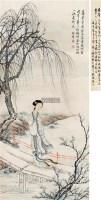 仕女 立轴 设色纸本 - 133219 - 中国书画 - 2011秋季艺术品拍卖会 -收藏网