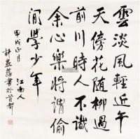 书法 镜片 纸本 - 计燕荪 - 中国书画 - 2011年秋季艺术品拍卖会 -收藏网