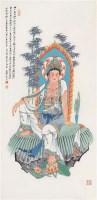 观音 镜心 设色纸本 - 王永年 - 中国当代书画 - 2006秋季艺术品拍卖会 -中国收藏网
