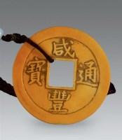 象牙雕咸丰通宝 -  - 古董珍玩 - 2007年新年拍卖会 -中国收藏网