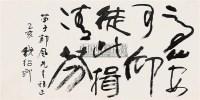 书法 镜心 水墨纸本 - 140545 - 中国书画(二) - 2009新春书画(第63期) -收藏网