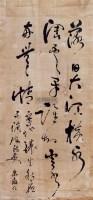 书法 立轴 纸本 -  - 中国书画(一) - 2011春季艺术品拍卖会 -收藏网