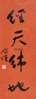 经天纬地 镜框 水墨笺本 - 116807 - 文盛轩藏中国书画著录专场 - 河南鸿远首届艺术品拍卖会 -收藏网