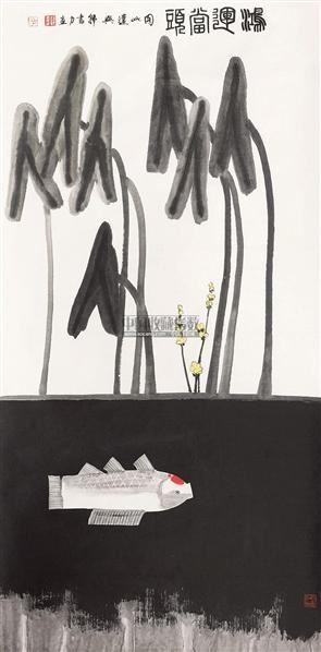 鸿运当头 镜心 纸本 - 9394 - 民间收藏书画拍卖会 - 民间收藏书画拍卖会 -收藏网