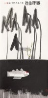 鸿运当头 镜心 纸本 - 韩书力 - 民间收藏书画拍卖会 - 民间收藏书画拍卖会 -收藏网