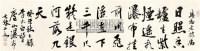 书法 镜框 纸本 -  - 山东地区书画专场 - 2011首届书画精品拍卖会 -中国收藏网