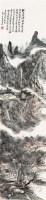 山水 立轴 设色纸本 - 黄宾虹 - 中国书画二 - 2011秋季艺术品拍卖会 -收藏网