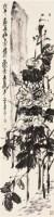 牡丹灵石 立轴 水墨纸本 - 116056 - 浙江四大家专场 - 2011年春季艺术品拍卖会 -收藏网