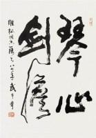 书法 立轴 水墨纸本 - 4578 - 中国书画专场 - 2008第三季艺术品拍卖会 -收藏网
