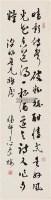 书法 镜片 水墨纸本 -  - 中国书画 - 2011秋季拍卖会 -中国收藏网