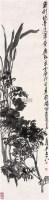 蒲剑艾虎 立轴 水墨纸本 - 吴昌硕 - 中国书画 - 第53期精品拍卖会 -收藏网