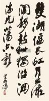 行书 立轴 水墨纸本 - 116769 - 沙孟海作品专场 - 2011年春季艺术品拍卖会 -收藏网
