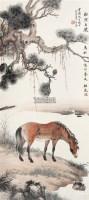 饮马图 立轴 设色纸本 - 139885 - 中国书画(一) - 2011年夏季拍卖会 -收藏网
