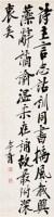 鄭孝胥(1860-1938)行書 -  - 中国书画 - 四季拍卖会(二) -收藏网