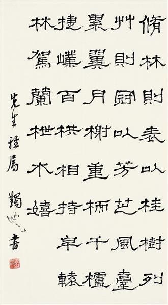 隶书 立轴 纸本 - 1493 - 中国书画艺术品专场 - 2011年秋季艺术品拍卖会 -中国收藏网