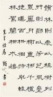 隶书 立轴 纸本 - 马一浮 - 中国书画艺术品专场 - 2011年秋季艺术品拍卖会 -收藏网