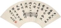 书法扇面 - 116172 - 中国书画 - 2011年江苏景宏国际春季书画拍卖会 -收藏网