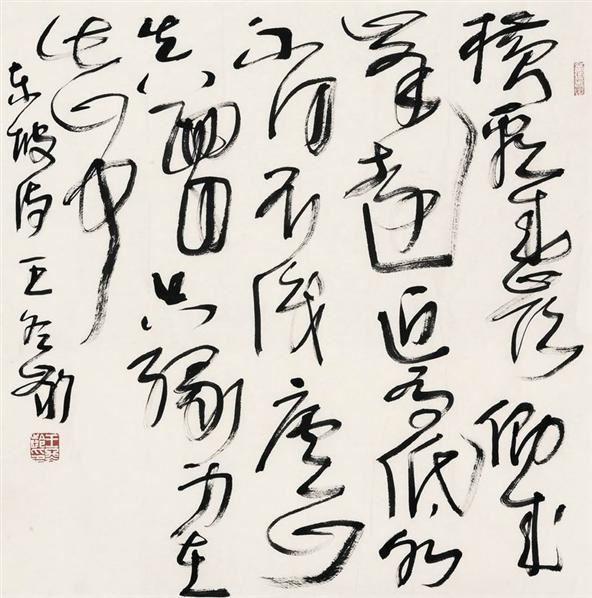 王冬齡書法 -  - 中国书画名家作品专场 - 2008秋季艺术品拍卖会 -收藏网